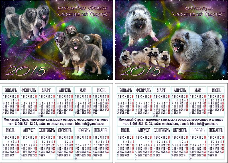 http://m-strazh.ru/assets/images/works/kalendar/kalendar2.jpg